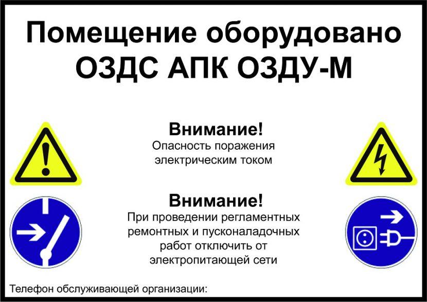 Предупреждающая наклейка ОЗДС