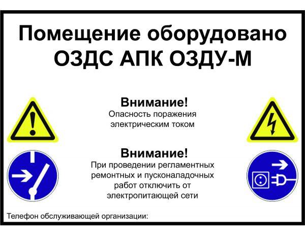 """Предупреждающая наклейка """"Помещение оборудовано ОЗДС АПК ОЗДУ-М"""""""