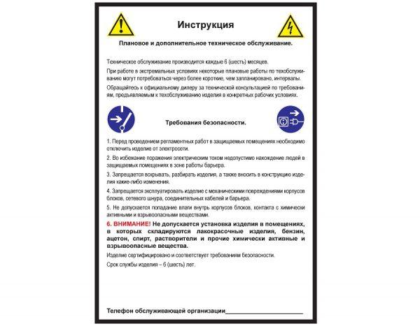 "Наклейка ""Инструкция ОЗДС"""