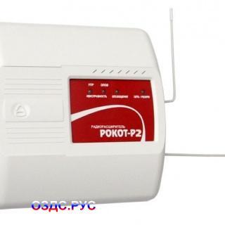 РОКОТ-Р2 радиорасширитель