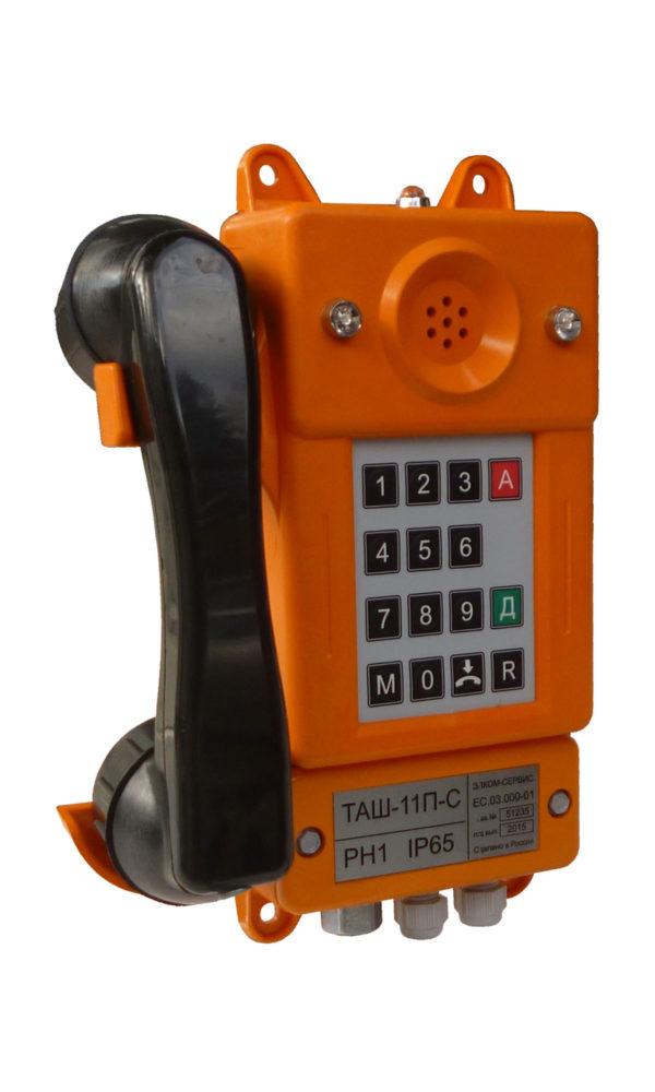 Шахтный телефон ТАШ-11П-С