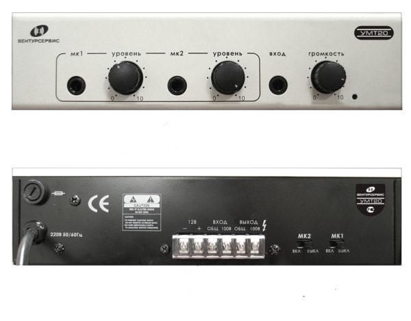 Усилитель мощности трансляционный УМТ 20 Вентур-Сервис