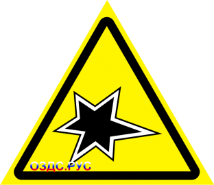 Наклейка «Осторожно, газоопасные работы»