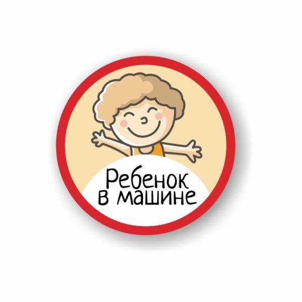 «Ребенок в машине» наклейка круглая