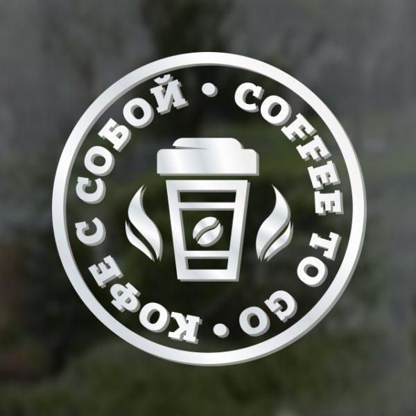 """""""Кофе с собой / Coffee to go"""" Наклейка"""