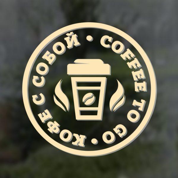"""""""Кофе с собой / Coffee to go"""". Наклейка"""
