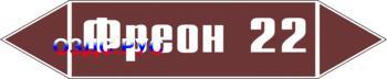 """Наклейка для маркировки трубопровода """"фреон 22"""" (пленка, 252х52 мм)"""