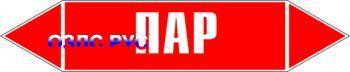 """Наклейка для маркировки трубопровода """"пар"""" (p01, пленка, 252х52 мм)"""